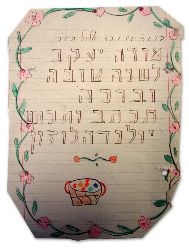 Voeux pour la nouvelle année à l'enseignant Yaakov Ben Ami de l'élève Yolanda Luzon, l'école hébraïque de Benghazi, Libye 1944