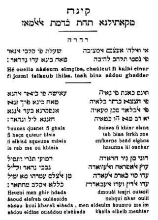 Complainte de Kathillana (Kinat Mekatilana), par Gaston Fergie Guez, Tunisie 1946