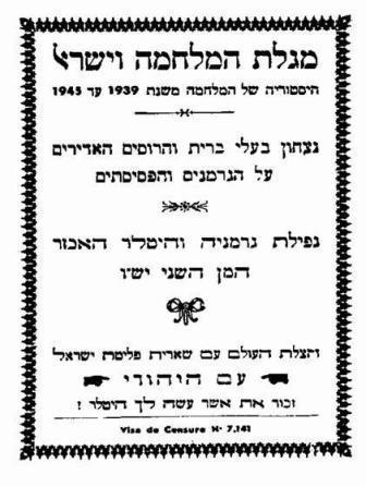 "<a href=""/en/2882"">The Megillat Hitler (Scroll of War and Israel), by Isaac Halevi, Casablanca, 1944.</a>"