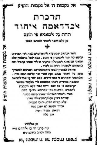 """<a href=""""/en/2867"""">'I remember the tragedy of the Jews under the wave of Germany in Tunisia'</a>"""