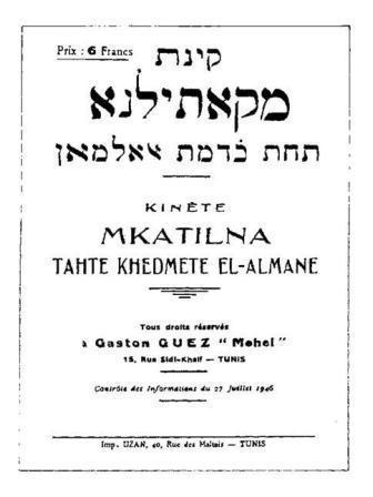 "<a href=""/en/2869"">Kinat Mekatilana (Lament for Our Dead), by Gaston Fergie Guez, Tunisia 1946 (Haberman Institute Collection)</a>"